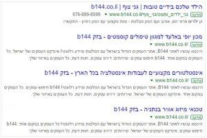 תוצאות ממומנות בעמוד תוצאות החיפוש של גוגל
