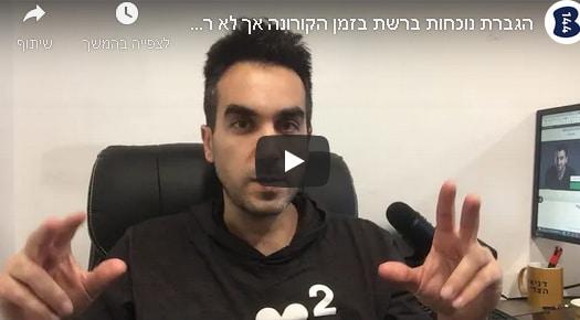 הגברת הנוכחות ברשת לעסקים בזמן הקורונה ולא רק... דניאל זריהן מסביר